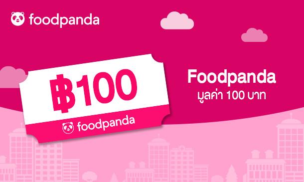 น้องใหม่มาแรง ภารกิจ foodpanda ฟีเจอร์สนุก ที่มาพร้อมกับ voucher foodpanda